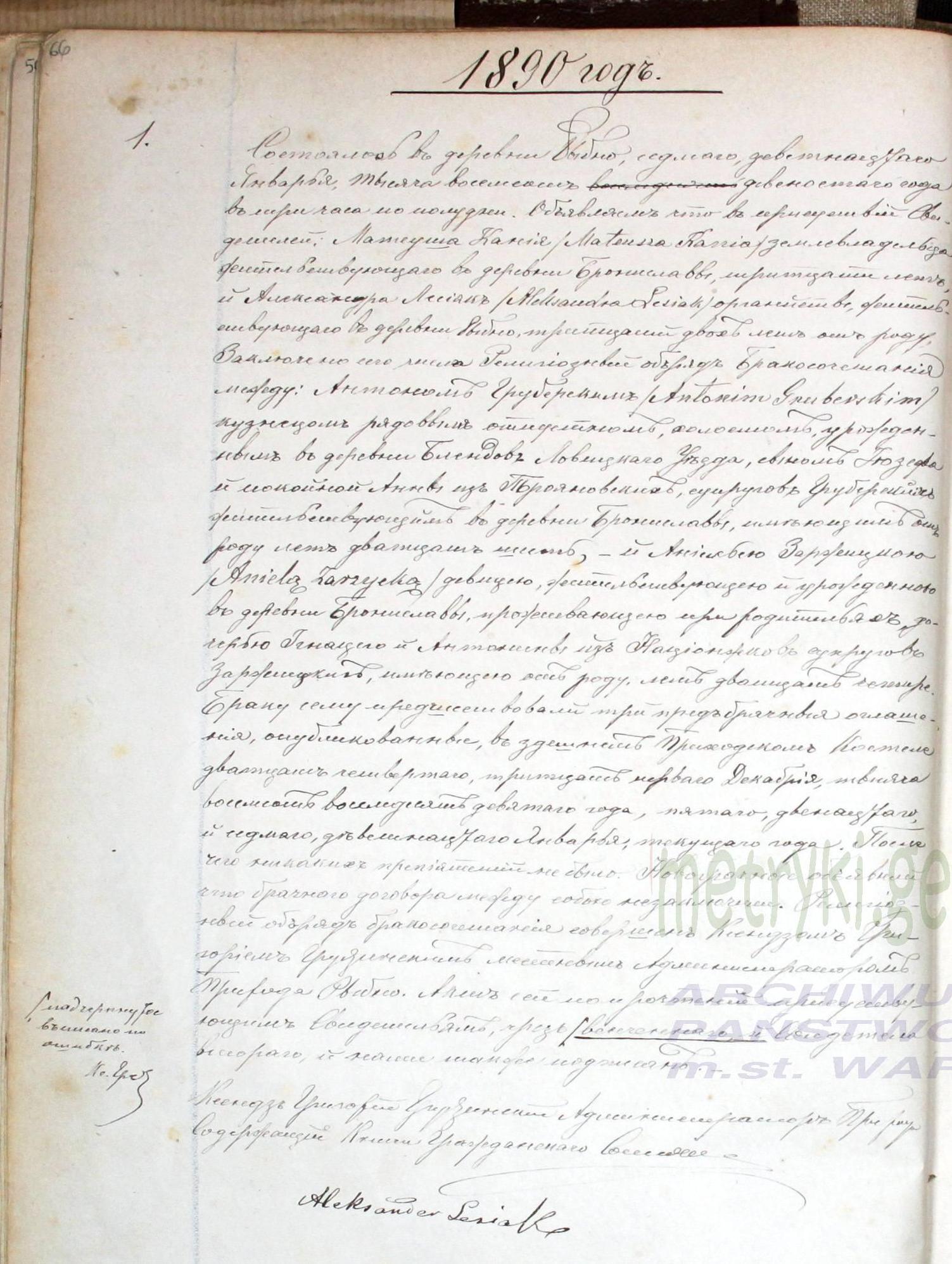 aniela-zarzycka-and-antoni-gruberski-1890